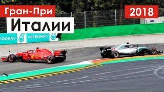 Пощёчина для Феррари и первое очко для Сироткина  | Формула 1 | Италия 2018