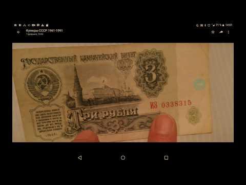 Банкноты СССР 1961-91 из РАКЕТНЫХ ШАХТ...Очередной обвал цен!