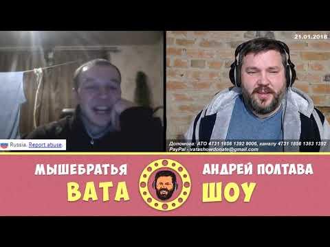 """Рабская идеология россиян """"Чак-чак и пчелы""""! Мышебратья - Вата Шоу"""