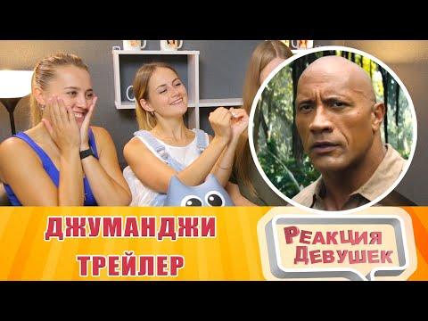 Реакция девушек - Джуманджи 2 Новый уровень Русский трейлер 2019