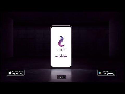 My WE تطبيق from YouTube · Duration:  39 seconds