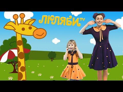 У жирафа пятна   Детская песня про животных   Детские песни с движениями для малышей   Люляби ТВ