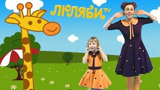 У жирафа пятна | Детская песня про животных | Детские песни с движениями для малышей | Люляби ТВ