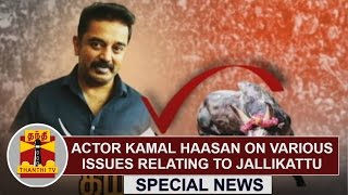 Special News : Actor Kamal Haasan on various issues relating to Jallikattu | Thanthi TV