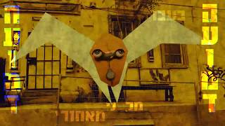 לוס כפרוס ודורי בן זאב - שיר הבילבול