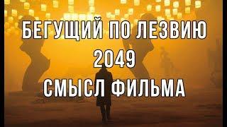 Бегущий по лезвию 2049 — смысл фильма