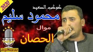 يا جرح فى ظهر الفرس محمود سليم كوكب الصعيد 1