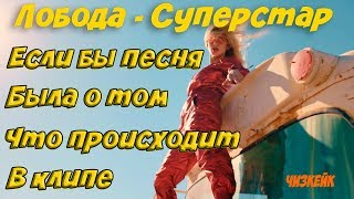LOBODA-СУПЕРСТАР премьера пародии( Если бы песня была о том, что происходит в клипе) Чизкейк