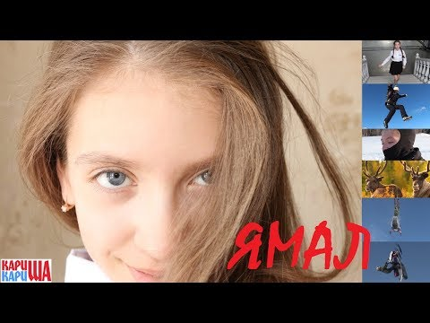 клипы песен про ямал