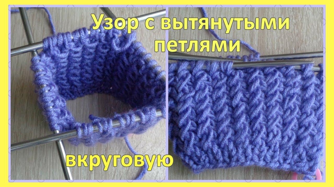 Вязание вытянутых петель по кругу