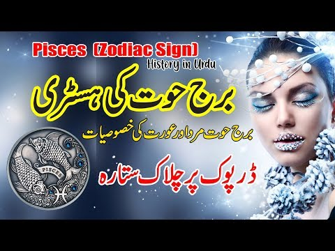Pisces ( Zodiac Sign ) (برج حوت) Truth About Pisces History In Urdu - Hindi - Globle Food