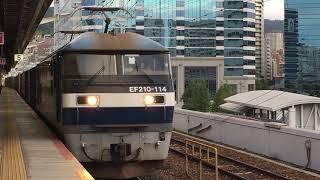 神戸駅を通過するEF210貨物列車