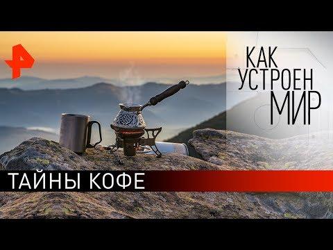 """Тайны кофе. «Как устроен мир"""" с Тимофеем Баженовым (13.04.20)."""