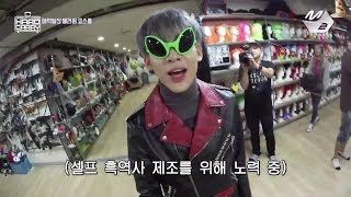[GOT7's Hard Carry] Finding crazy Halloween costumes Ep. 3 Part 11