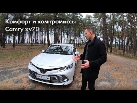Toyota Camry (Камри 70) - Комфорт и Компромиссы