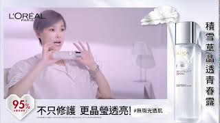 水狀精華 |【積雪草晶透青春露】 不只修護,更晶瑩透亮! - L'Oréal Paris 巴黎萊雅 - 6s (B)