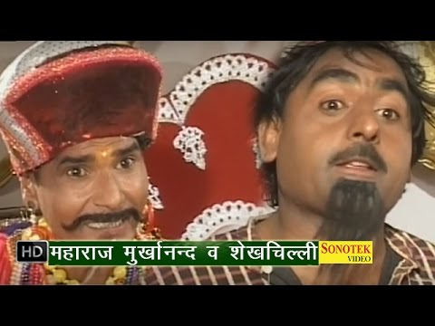 Maharaja Murkhanand Aur Shekhchilli || महाराज मुर्खानंद और शेखचिल्ली || Haryanvi Comedy Film Movies
