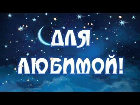 Спокойной ночи,любимая! Сказочное пожелание!
