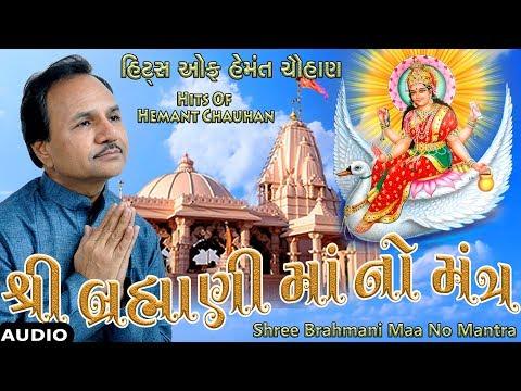 શ્રી બ્રહ્માણી માંનો મંત્ર - ગુજરાતી ભજન || Shree Brahmani Maa No Mantra - Devotional Songs