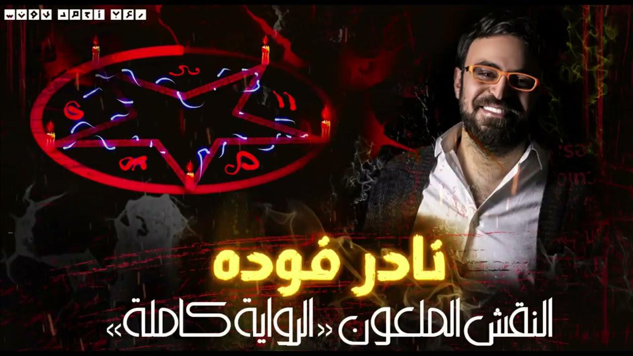 نادر فوده | الملعون | النسخه الكامله | رعب احمد يونس