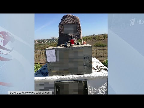 В Николаевской области Украины националисты осквернили памятник на месте массового убийства евреев.