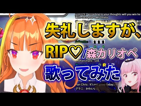 【桐生ココ】失礼しますが、RIP♡/森カリオペに挑戦して歌ってみた会長【ホロライブ切り抜き】