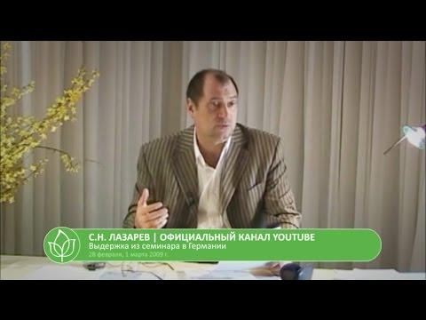 С.Н. Лазарев | Нежеланный муж