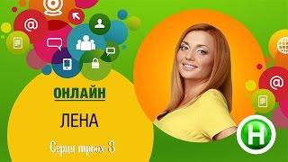 Онлайн-конференция с Леной (героиня Сердца трех. Сезон 3)