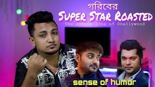 গরিবের SuperStar Roasted | Dhallywood Vulgarity | Simon