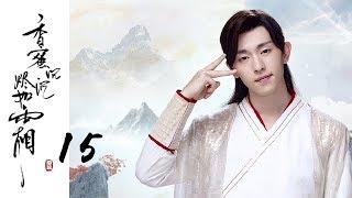 【ENG SUB】【香蜜沉沉烬如霜】Ashes of Love——15(杨紫、邓伦领衔主演的古装神话剧)