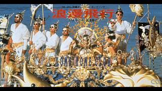 米米CLUB - 浪漫飛行 (オールナイト・フジ 1987)