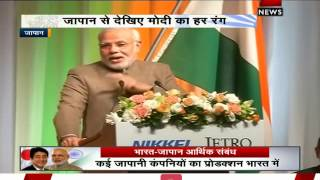 Watch: Different shades of PM Modi in Japan