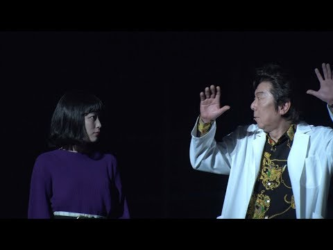 【動画2分】安田章大・古田新太・成海璃子らが出演! 青木豪のダークでブラックな笑いに溢れた新作音楽劇『マニアック』東京公演が開幕!