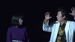 安田章大、古田新太、成海璃子らが出演するパルコ・プロデュースの音楽劇『マニアック』東京公演が2月5日(火)から新国立劇場 中劇場で開幕した。