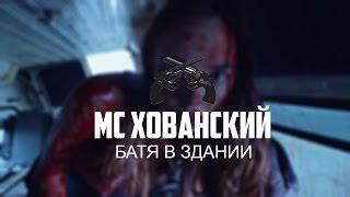 МС ХОВАНСКИЙ - Батя в Здании (ПЕРЕДЕЛАННЫЙ-НОВЫЙ)