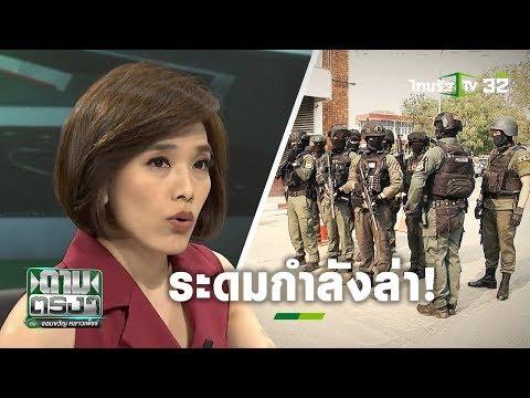 ระดมกำลังล่าโจรปล้นทอง ลพบุรี - วันที่ 13 Jan 2020
