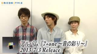 ニューアルバム『7+one ~音の彩り~』リリース!アンダーグラフ×7人の...