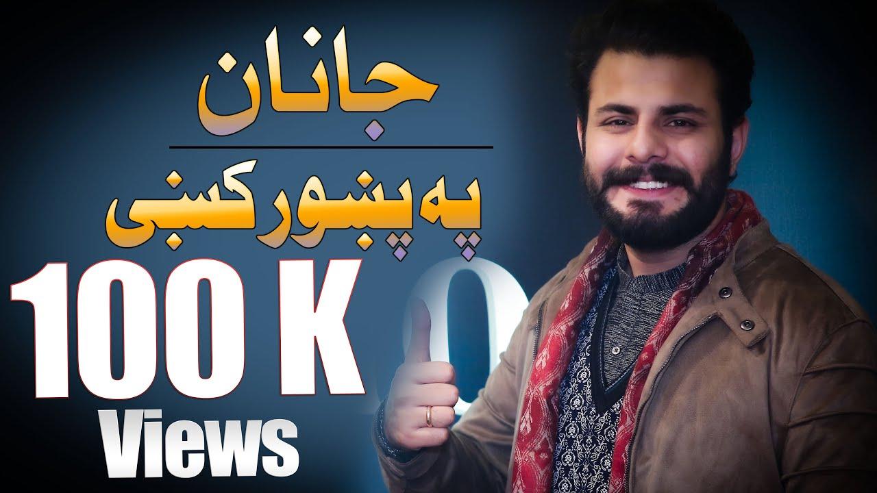 Zubair Nawaz new song 2020 | Pashto Eid Song  | latest music | پشتو HD Video