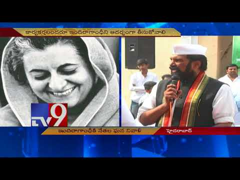 AP, TS Cong leaders pay tribute to Indira Gandhi on 100th birth anniversary - TV9