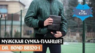 Мужская сумка-планшет Dr. Bond 88320-1 =17*22 с купить в Украине - обзор