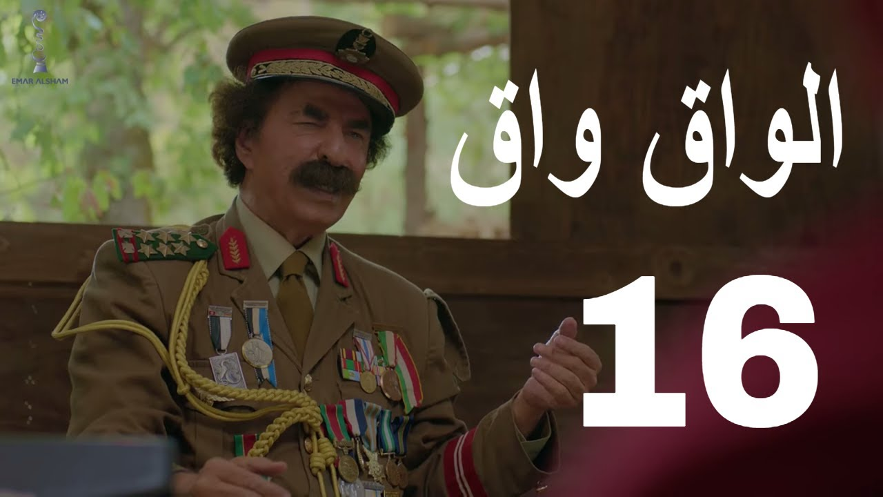 مسلسل الواق واق الحلقة 16 السادسة عشر  | البحث عن التاريخ - طلال الجردي و سوزانا الوز  | El Waq waq