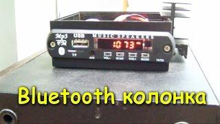 USB - FM - Bluetooth колонка