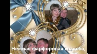 Поздравляю С Фарфоровой Свадьбой!wmv