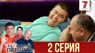 """""""Тақиясыз періште"""" 2 шығарылым (2 выпуск)"""
