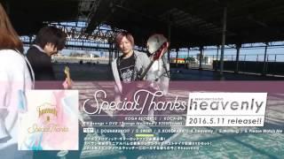 【SpecialThanks】2016.5.11release『 heavenly』試聴トレーラー<CD&DVD>