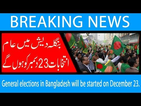 General elections in Bangladesh will be started on December 23 | 9 Nov 2018 | 92NewsHD