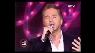 Marwan Khoury - Zay el Assal - مروان خوري - زي العسل