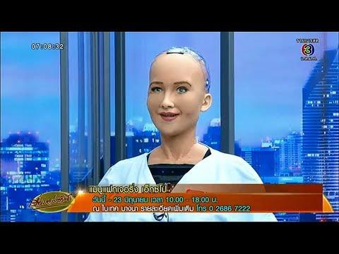 หุ่นยนต์โซเฟีย ชวนไปงาน แมนูแฟกเจอริ่ง เอ็กซ์โป