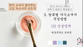 5. 항목별 자기소개서 작성방법 (3.인성영역) *(고…