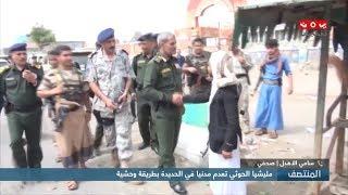 مليشيا الحوثي تعدم مدنيا في الحديدة بطريقة وحشية
